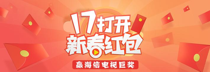 17领春节聚系列红包,免费赢海信电视巨奖