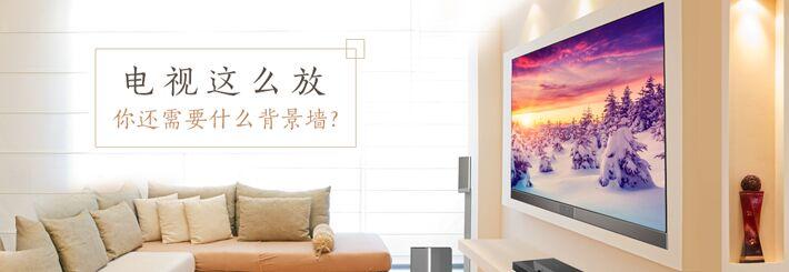 什么?你家的电视还用背景墙?太out了!