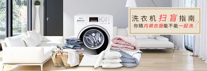 你猜内裤衣服能不能一起洗?