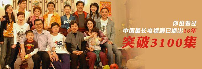 连拍16年 中国史上最长电视剧已突破3100集