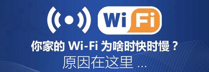 四条建议:让你的wifi信号更强大