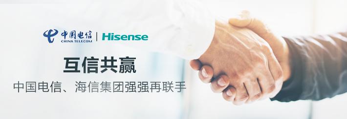 中国电信、海信集团就NB-IoT、5G等签战略合作协议