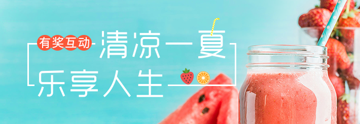 快来领取你的夏季清凉好物!