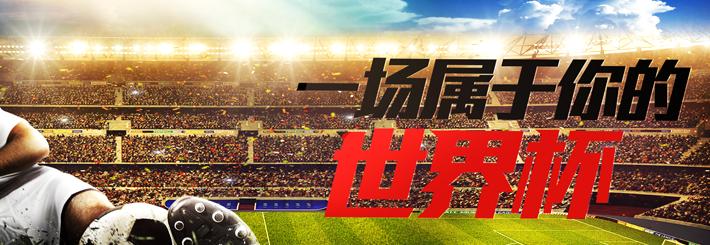 海信世界杯城市足球邀请赛招募令