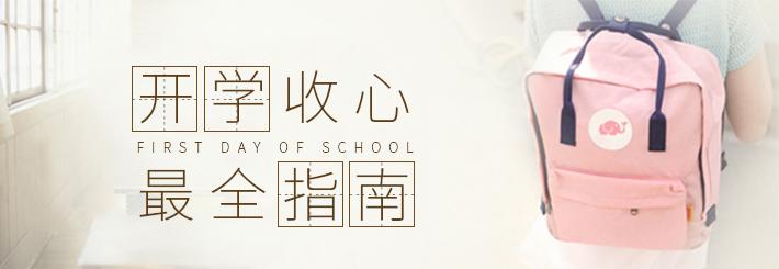 开学收心最全指南,教师、家长、学生必看!