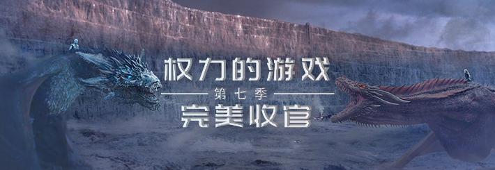 《权游》第七季大结局:龙妈睡囧诺,剧透都成真