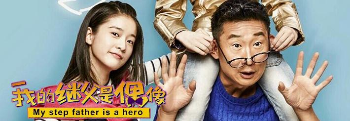 好继父却是坏亲爸,林永健穷养儿打脸李湘