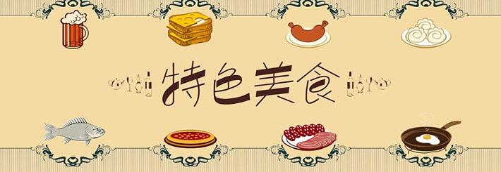历久弥新家乡菜,八珍玉食论舌尖!