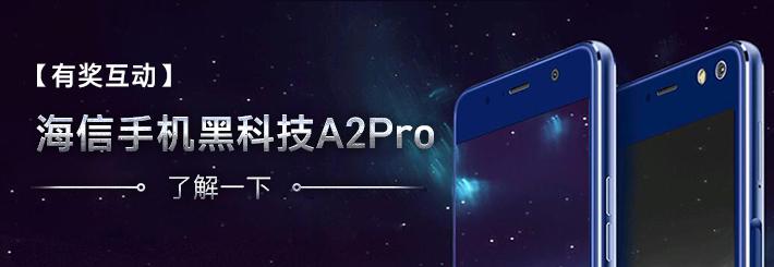 黑科技 海信手机A2pro,了解一下!