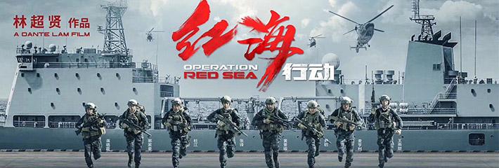 比《战狼2》差了20亿,《红海行动》算好电影吗?