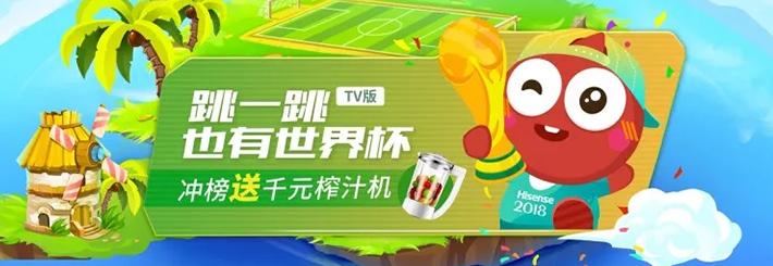 跳一跳,世界杯和千元大奖到