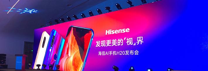 海信H20手机发布:阚清子、杨烁都在用的手机!