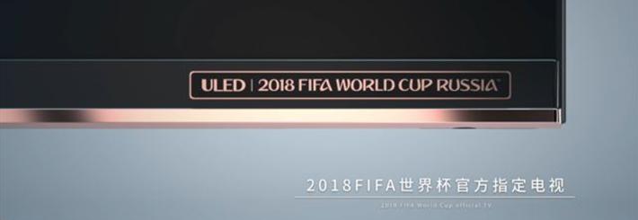 2018世界杯官方指定电视 让世界看在一起!