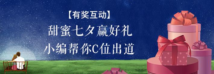 甜蜜七夕赢好礼 海信手机帮你c位出道!