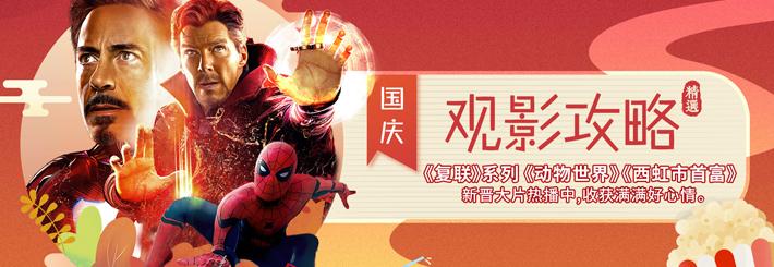 """海信聚好看端上""""国庆大餐"""" 7天刷完热剧大片!"""