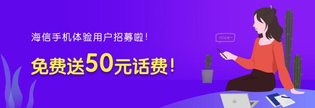 海信金刚手机惊艳上市!免费送50元话费,0元试用!