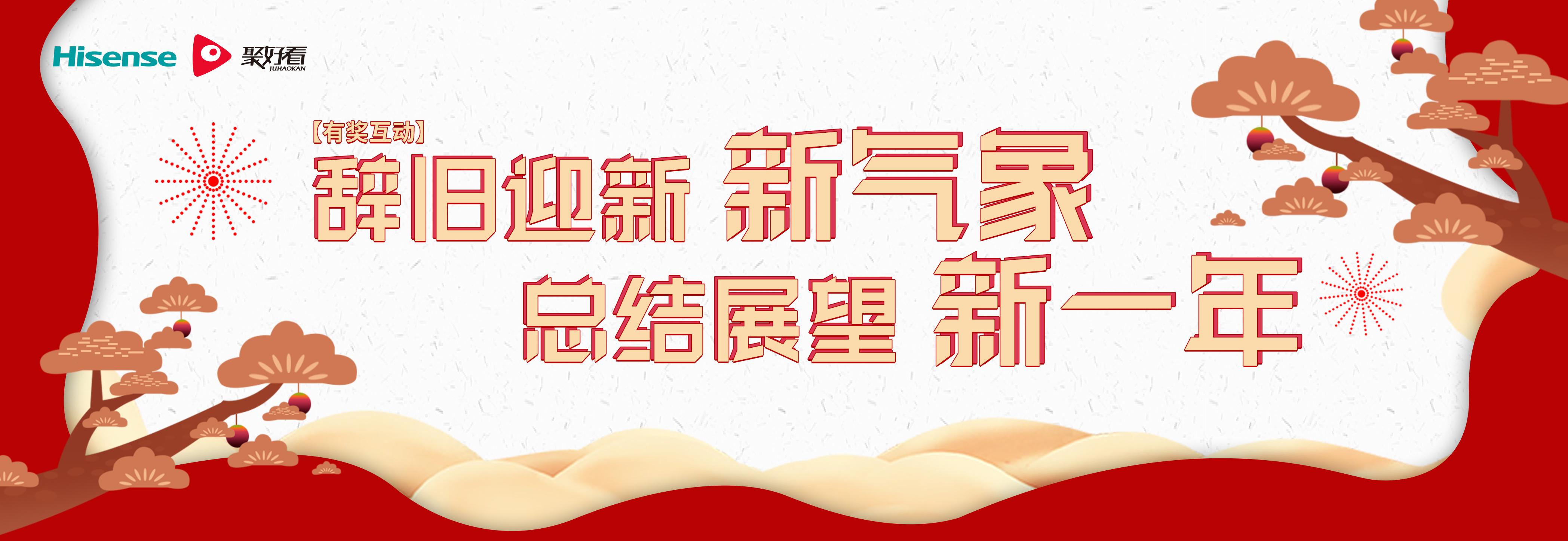 辞旧迎新新气象,总结展望新一年!