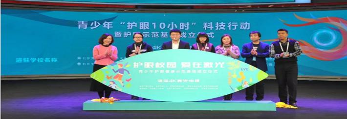 """人民网与海信发起""""青少年护眼10小时""""行动"""