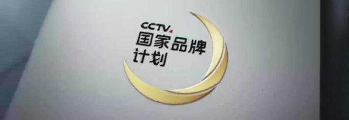 """黄升民:我为什么支持""""CCTV国家品牌计划"""""""