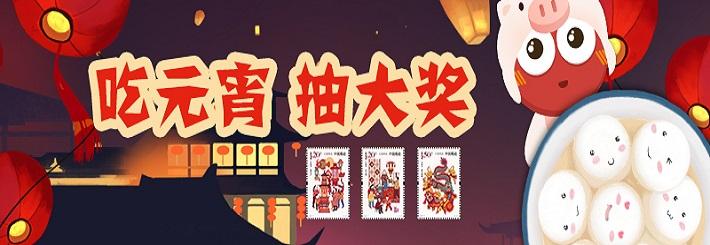 """吃元宵,抽大奖,""""元宵节""""特种邮票来袭"""