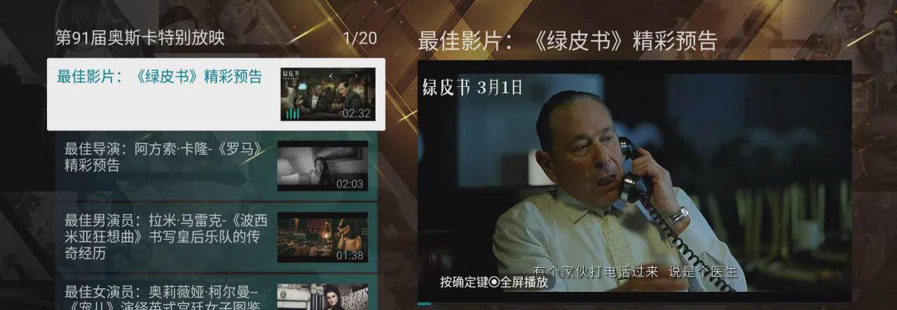 第91届奥斯卡落幕 海信聚好看全网首播获奖正片
