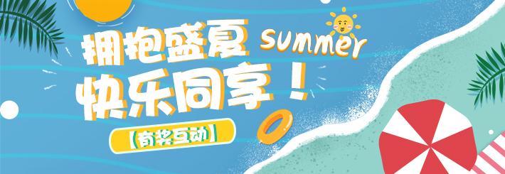 【有奖互动】拥抱盛夏,快乐同享!
