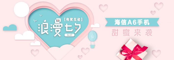 【有奖互动】浪漫七夕,海信A6手机甜蜜来袭