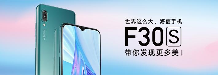 世界这么大,海信手机F30S带你发现更多美!