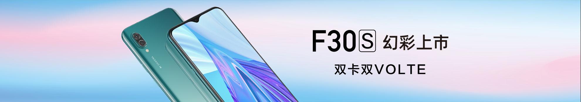 F30S幻彩手机 支持双卡双VoLTE!