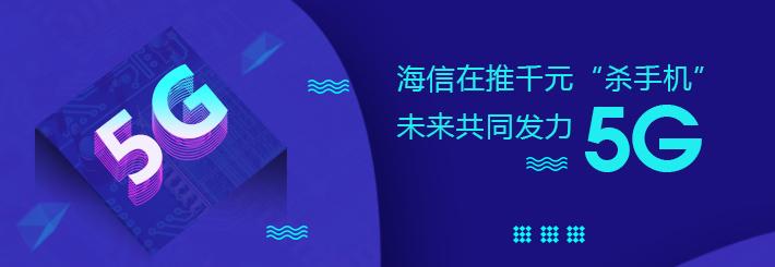 """海信携展锐推千元""""杀手机""""F30S 未来共同发力5G"""