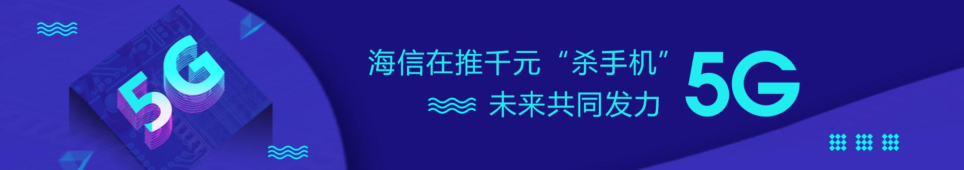 """海信携展锐推千元""""杀手机""""F30S 未来共同"""