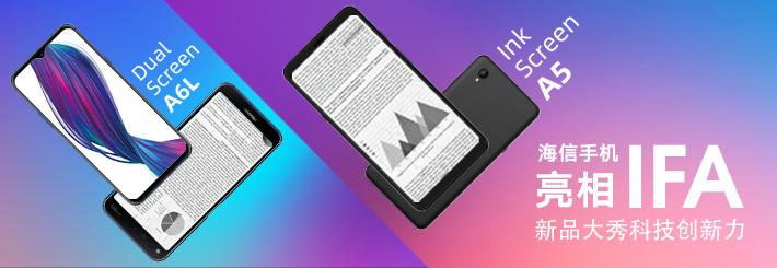 海信手机亮相IFA 2019 多款新品大秀科技创新力