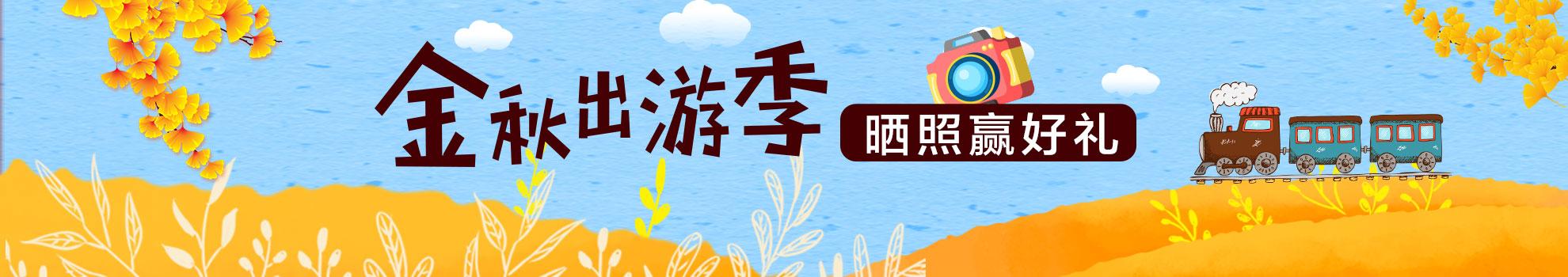 【有奖随手拍】金秋出游季,晒照赢好礼