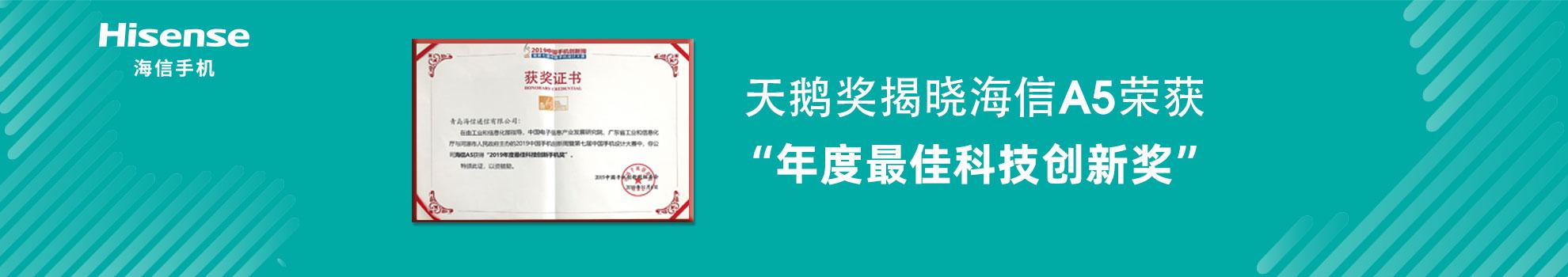 """天鹅奖揭晓 海信阅读手机A5荣获""""年度最佳"""
