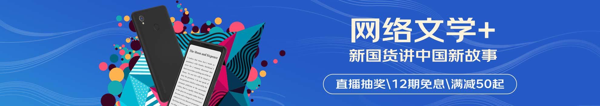 直播预告|中国网络文学+大会现场直播