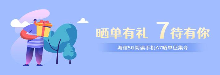 海信5G阅读手机A7晒单征集令