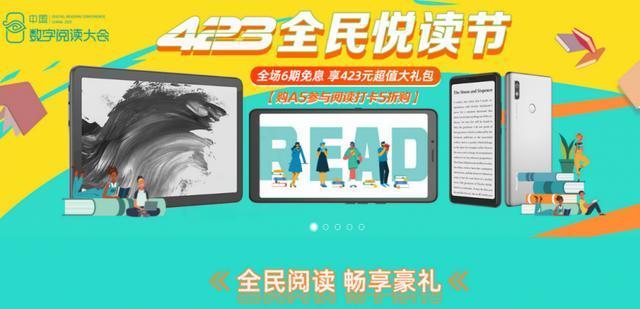 海信阅读手机京东4.23悦读节豪礼送不停