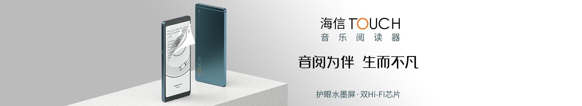 海信TOUCH西安博物院联名礼盒开启预售